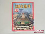 中国国家地理  2007----8              (大16开,少见版)  《60》