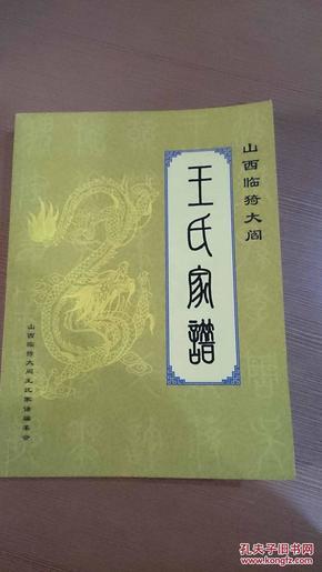 王氏家谱_简介_国学古籍图片