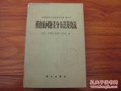 《初边值问题差分方法及绕流》大32开 1980年1版1印 8品/库26