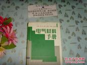 电气材料手册》文泉技术类精Tie上-9,正版纸质书,现货