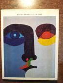 第五回 东京国际版画展 1966 (大开本,日文书,绝对低价,绝对好书,私藏品还好,自然旧)