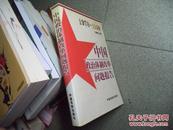 中国政治体制改革问题报告:1978~1999