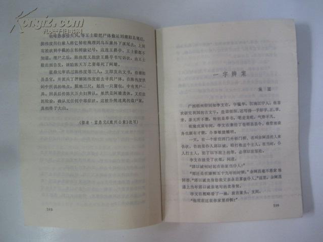 中国古代奇案故事大观