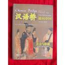 汉语桥--通向中国【资源库】社会与体制
