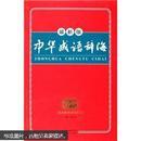 中华成语辞海(最新版)