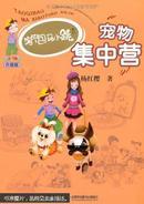 淘气包马小跳系列升级版:宠物集中营