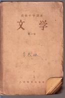 1957年高级中学课本:语文  第三册