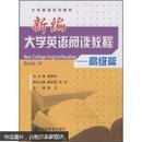 大学英语系列教材·新编大学英语阅读教程:高级篇