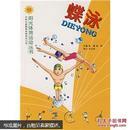 蝶泳 阳光体育运动丛书