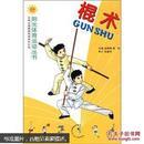 棍术 阳光体育运动丛书