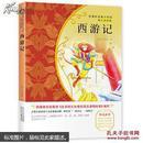 正版新课标名著小书坊·青少年彩绘版  西游记9787537670036