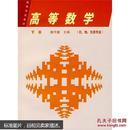 高等数学(化、地、生类专业)(下册)