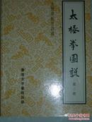 老拳书:太极拳图说  第一册