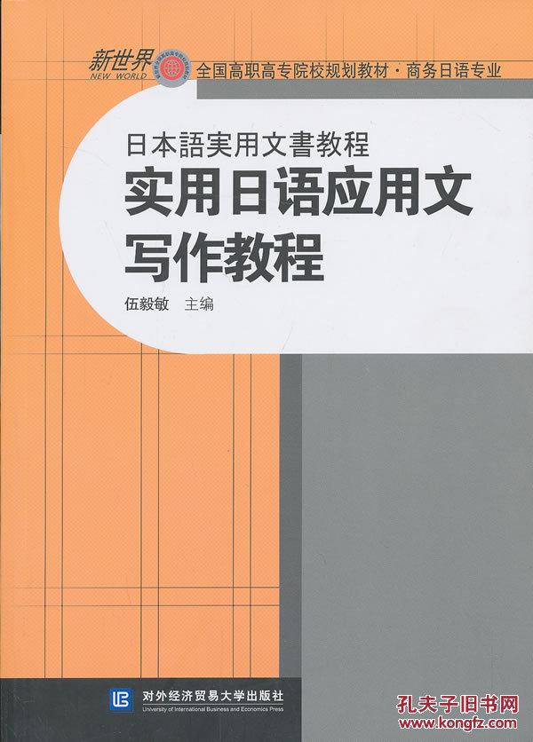 日语翻硕应用文写作