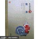 苏州博物馆藏瓷器