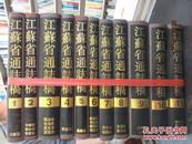 江苏省通志稿(全11册)(精装16开)
