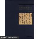 天津博物馆藏书法