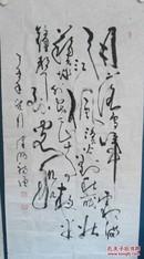 """中国书法艺术研究院教授。张福谦(四尺整纸书法、""""月落乌啼霜满天"""")"""