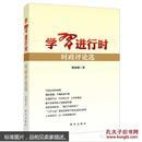 学习进行时:时政评论选 新华出版社 YD 预订中r6530