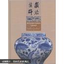 唐宋元明清瓷器精品汇展图录:藏珍集粹
