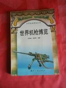 世界枪械博览丛书:世界机枪博览