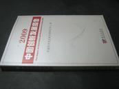 2009中国创新发展报告