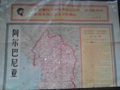 文革地图(阿尔巴尼亚)【1967年第一版1968年印,有毛主席语录,最高指示】