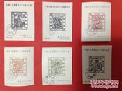 中国大龙邮票发行110周年纪念 (一套6张) 品好