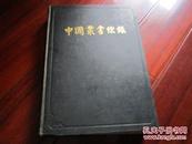 中国丛书综录 【1 】总目82年1版1印精装16开【圣经纸印刷】A4