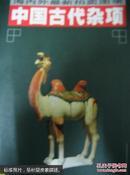 中国古代杂项--海内外最新拍卖图录