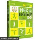 中国公民自我保健指南