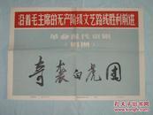 文革老照片----1972革命现代京剧《奇袭白虎团》剧照    一套20张全    八寸   长20厘米宽15厘米    A