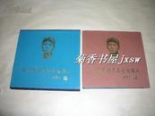 《周恩来同志在长征路上》完整一册:(1998年初版,上海人美社版,10开本,汪观清签名本,收藏本编号为523,新书10品)
