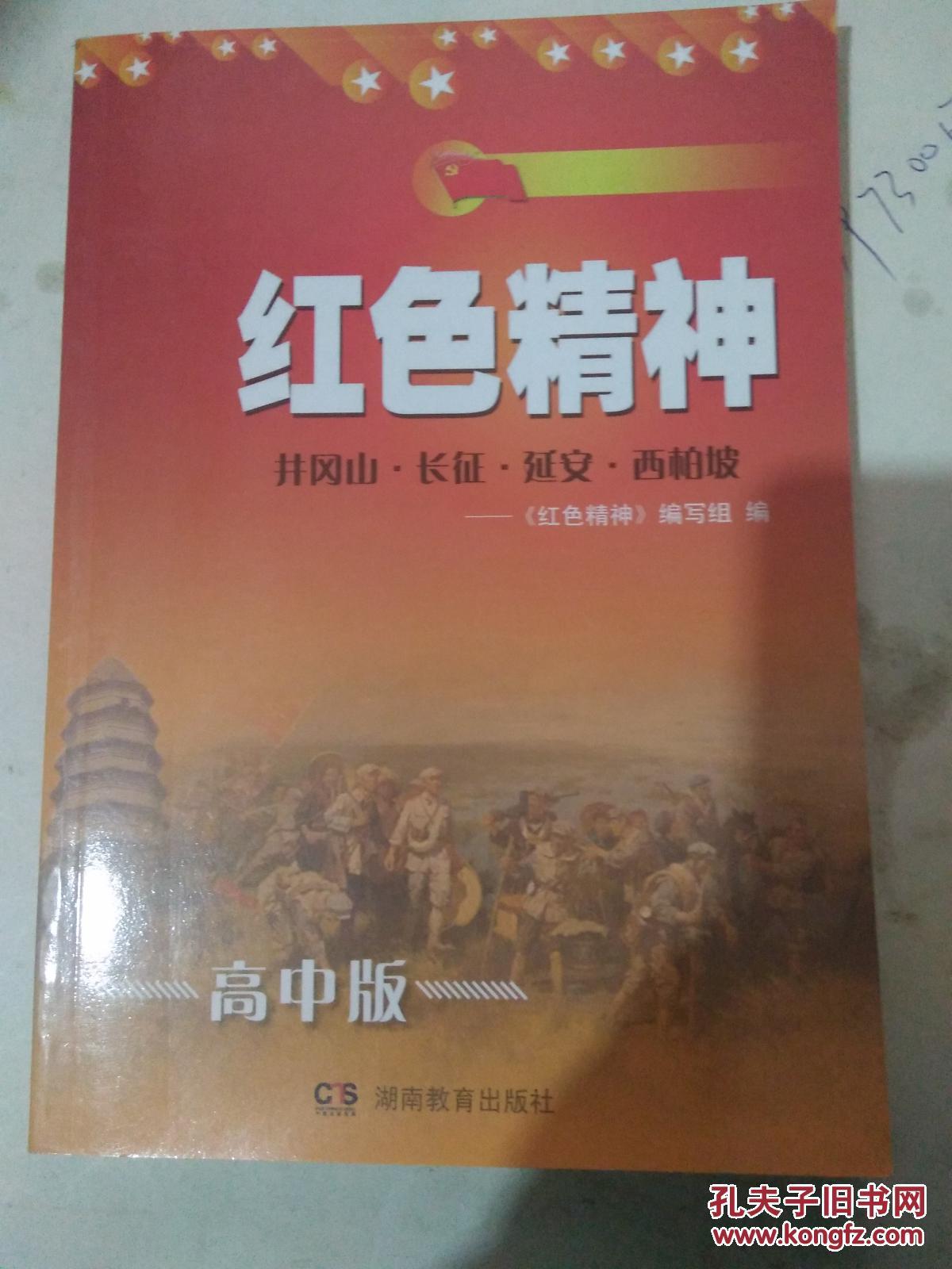红色精神 : 井冈山·长征·延安·西柏坡. 高中版