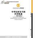 中华民族复兴的经济轨迹. 繁荣与稳定 出版社珍贵藏书·仅1册