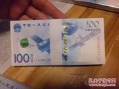 航天纪念钞,一百张有钞豹子号444 百联跳号