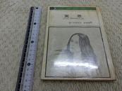 免运最低价【琼 百叶慈/冥思】1975初版 晨钟董黛丽译 文学小说