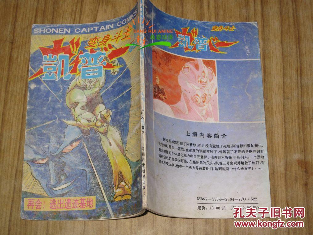 【图】老漫画32K漫画变身版本凯普卷三(1)散斗士吉米6图片