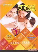 中国电信页页消费2007