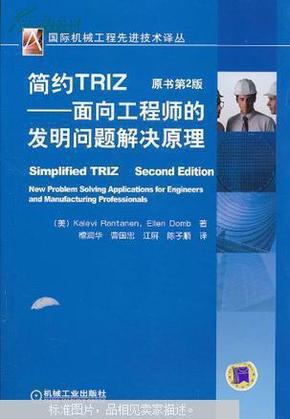 triz的基本发明原理_小制作小发明