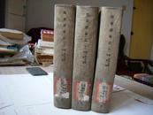 《郑堂读书记》(附补逸。全3册。布脊精装1959年1版1印。印1000套。商务印书馆印刷)