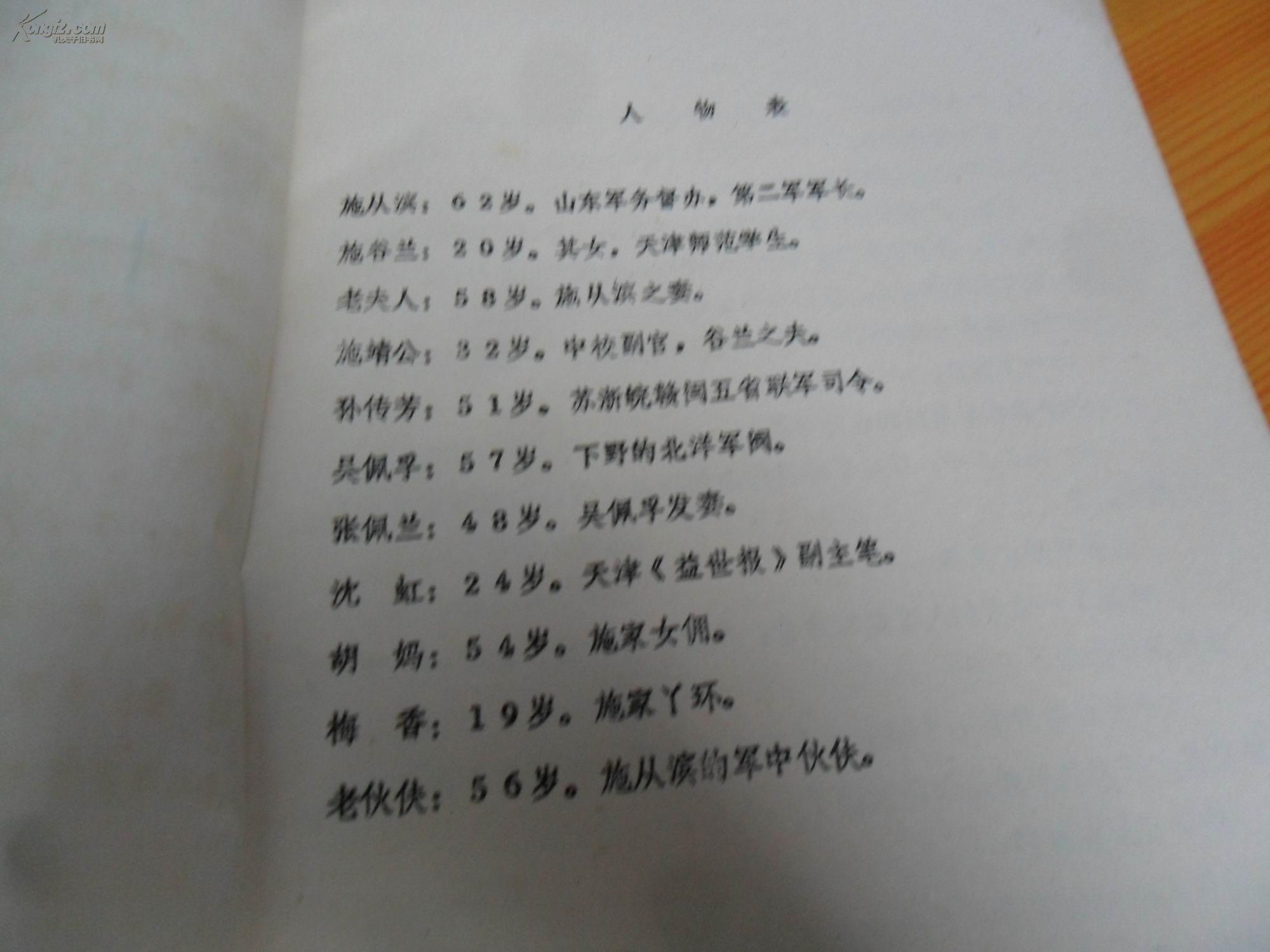 兰若寺小说