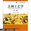 高等职业教育教材:烹调工艺学(第2版)