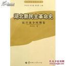 湖北新民主革命史:抗日战争时期卷 9787562236795