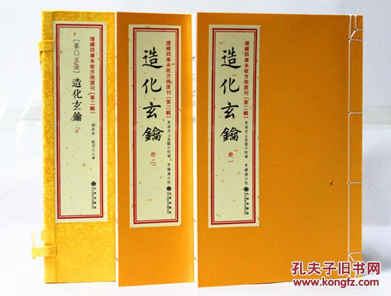 正版 造化玄钥 命理古书 子平典籍 穷通宝鉴 线装 八字 四柱书籍 造化
