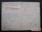 文革( 最高指示)——1970年下半年学生情况汇报(成绩报告单)