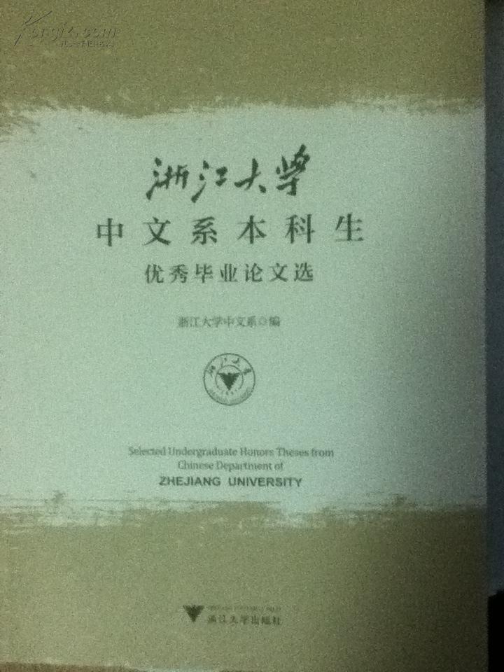 浙江大学中文系本科生优秀毕业论文选