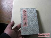 恭贺新禧册页一本  60开大小12折 款自辨  刘国平