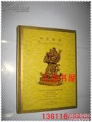 中贸圣佳(2009)艺术品拍卖会—— 佛教艺术品专场 (大16开,精装【正版E5--7】