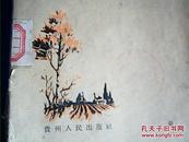 """步步登高:""""山花""""1959年短篇小说选,插图本,馆藏书"""